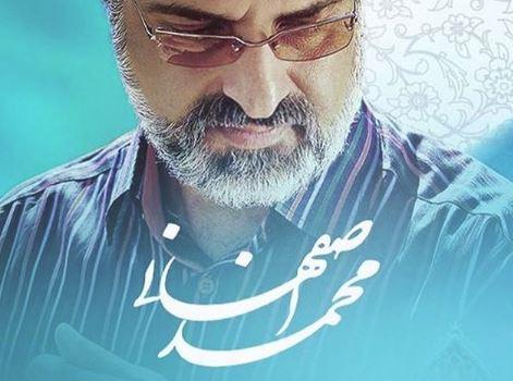 دانلود تیتراژ سریال بوی باران از محمد اصفهانی