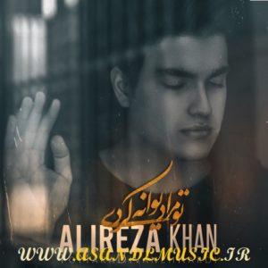 دانلود آهنگ تو مرا دیوانه کردی علیرضا خان