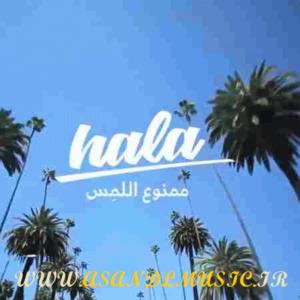دانلود آهنگ هذا الهوا کله روحی و النفس حلا الترک